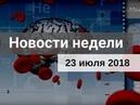 Медвестник ТВ Новости недели №126 от 23 07 2018