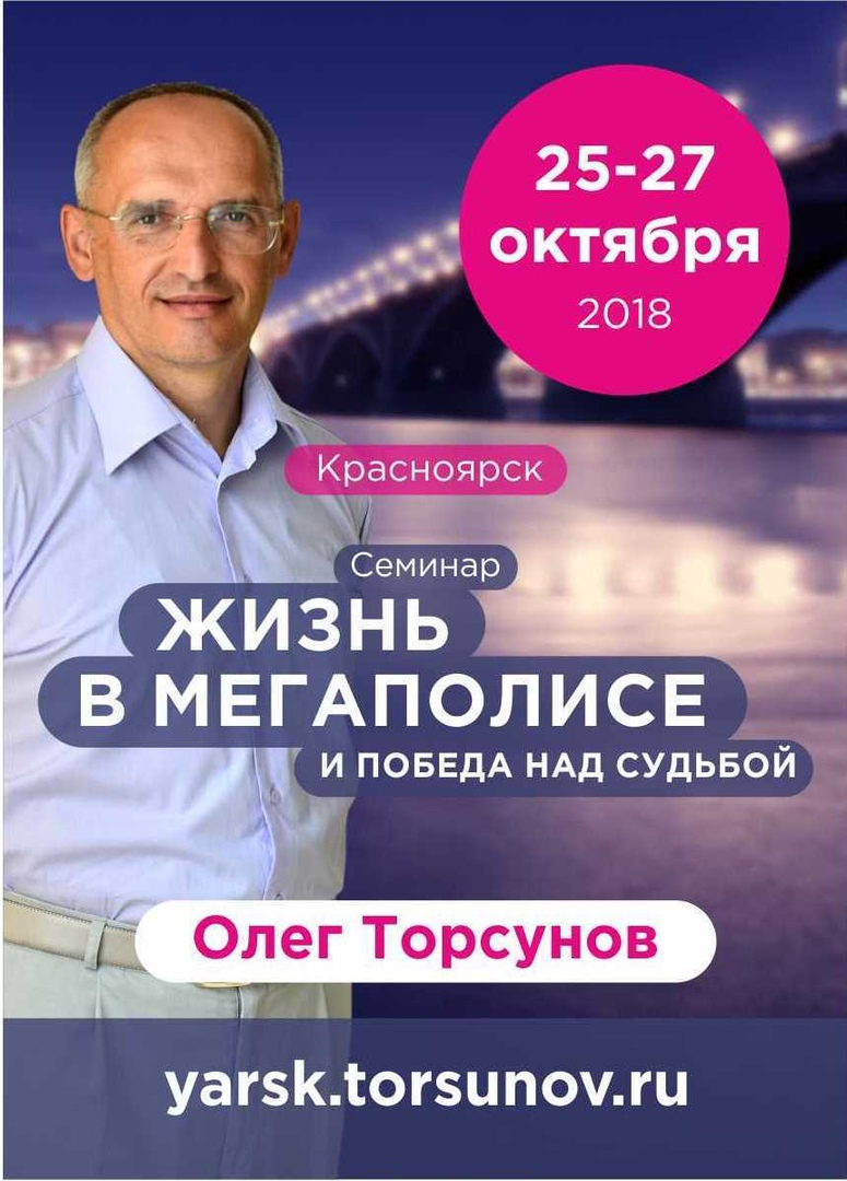 Афиша Красноярск О. Г. Торсунов 25 27 октября 2018 в Красноярске!