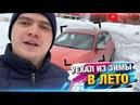 Неожиданная поездка Пермь - Сочи на BMW M135 когда стало скучно.