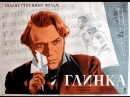 Глинка (1946)