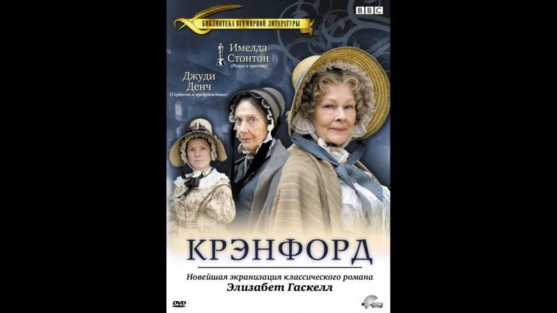 8895-2TRAILER_Крэнфорд/Cranford (2007) (1 сезон)