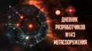 Stellaris 2.2.7НовостиДневник разработчиков Stellaris №143 — Изменения мегасооружений
