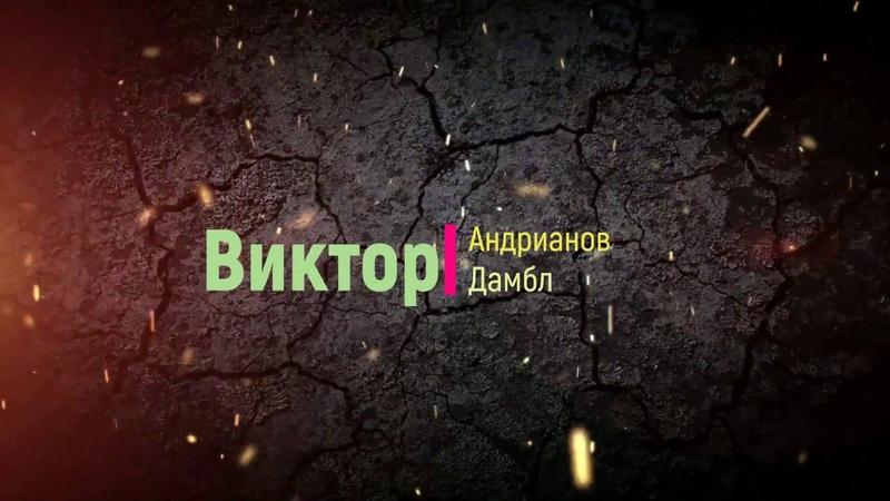 Дамбл Андрианов В