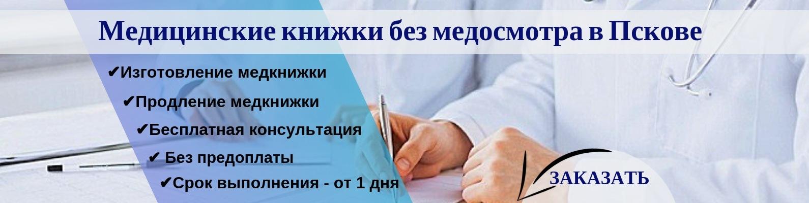 Где купить медицинскую книжку псков временная регистрация москва свао