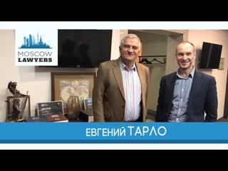 Moscow lawyers 2.0 #51 евгений тарло (тарло и партнеры)