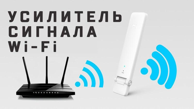 Усилитель сигнала WіFі Xiaomi WiFI Repeater 2