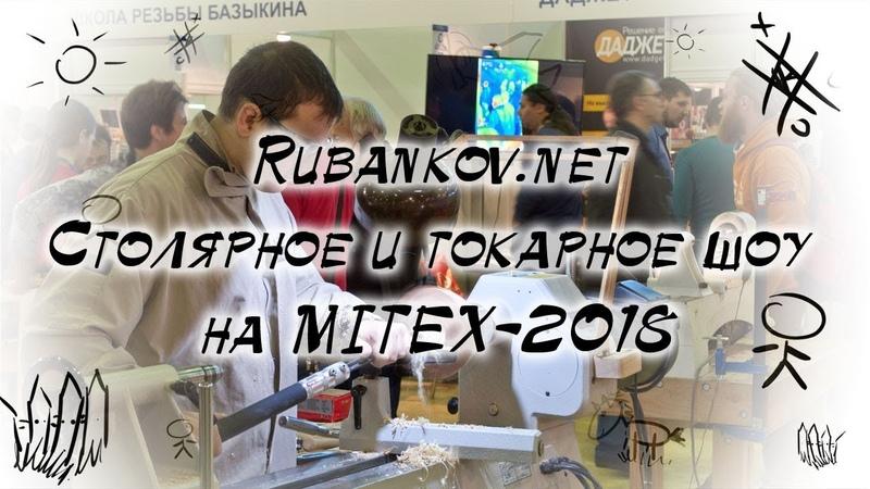 Rubankov.net Столярное и токарное шоу на Mitex-2018