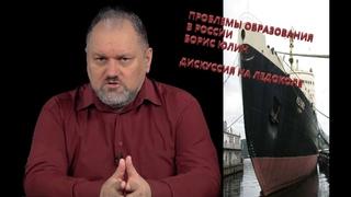 Борис Юлин. Проблемы образования в России. Дискуссии на Ледоколе.