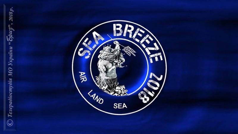 На морі в повітрі і на суходолі Міжнародні військово морські навчання Сі Бриз 2018