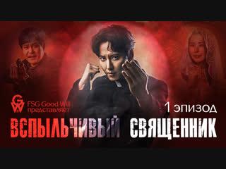 [gw] the fiery priest\вспыльчивый священник ep 01 [рус.саб]