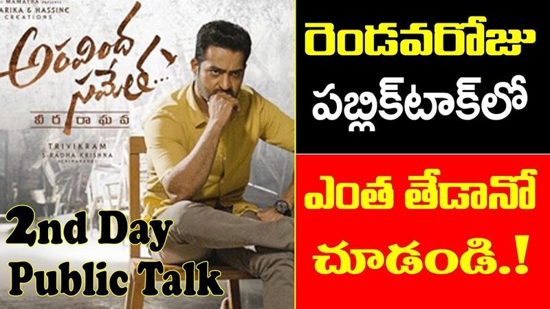 Aravinda Sametha 2nd Day Public Talk   JrNTR   Trivikram   Telugu New 2018 Movie Second Day Response