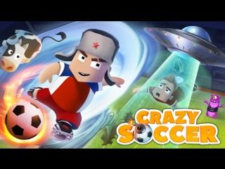 Crazy soccer межпланетный футбольный чемпионат уже тут!