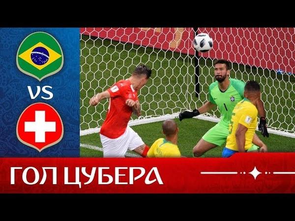 Бразилия - Швейцария. 11. Гол Цубера