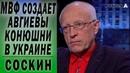 Зеленский подпишет меморандум кровью Соскин о том, нужно ли Украине сотрудничество с МВФ