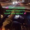 Фотоальбом Адалины Фарымовой