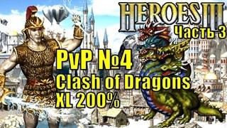 Герои III, PvP, Болото против Башни, Clash of Dragons, 200%, часть третья
