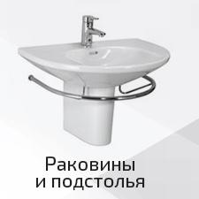 sansmail.ru/catalog/rakoviny
