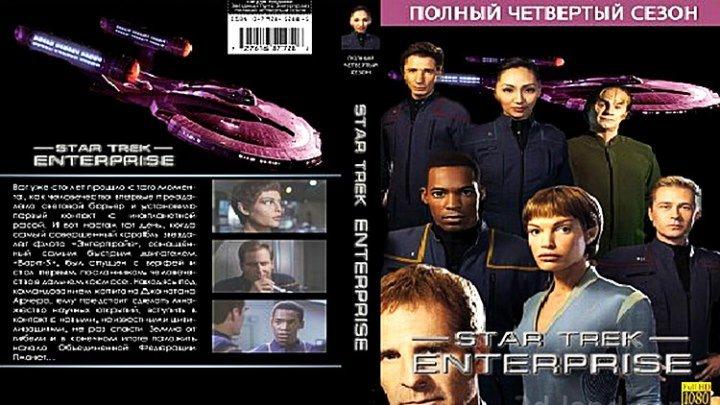Звёздный путь Энтерпрайз 92 серия 2005 фантастика боевик драма приключения