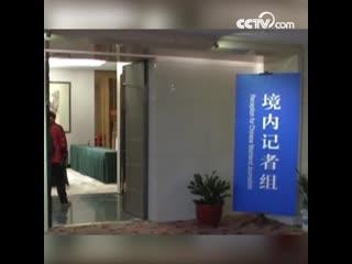 Открылся пресс-центр двух сессий в Пекине
