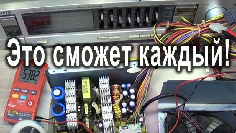 Как отремонтировать компьютерный блок питания ATX rfr jnhtvjynbhjdfnm kjr gbnfybz atx