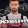 """""""ДИСКИ и ШИНЫ на ВСЕ МАШИНЫ"""""""