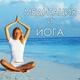 Медитация и йога Звезда - Падающая звезда