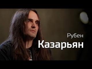 Гитарист группы Louna Рубен Казарьян о марксизме, Северной Корее и рок-пропаганде. По-живому