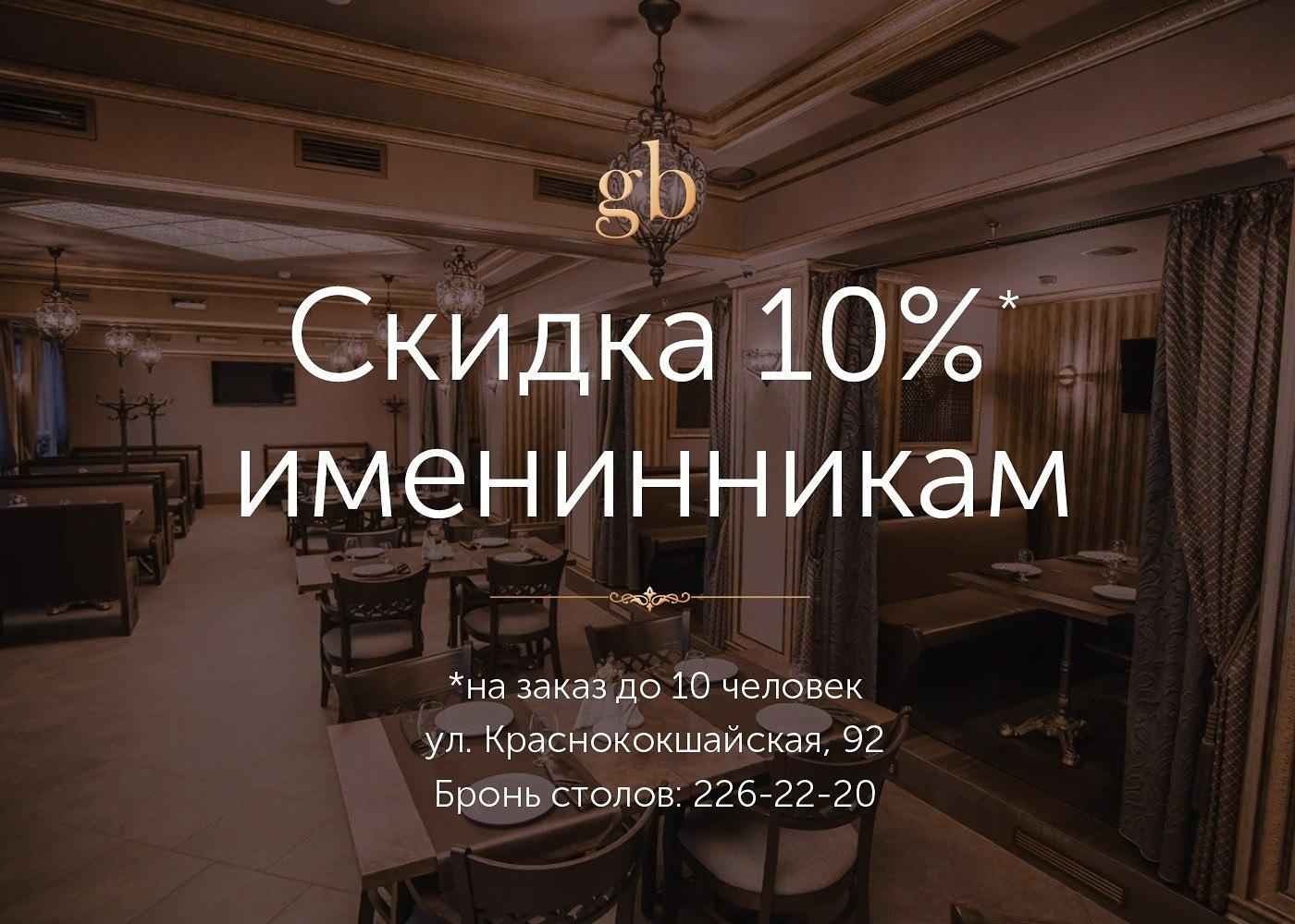 Кафе «Золотая ягода» - Вконтакте