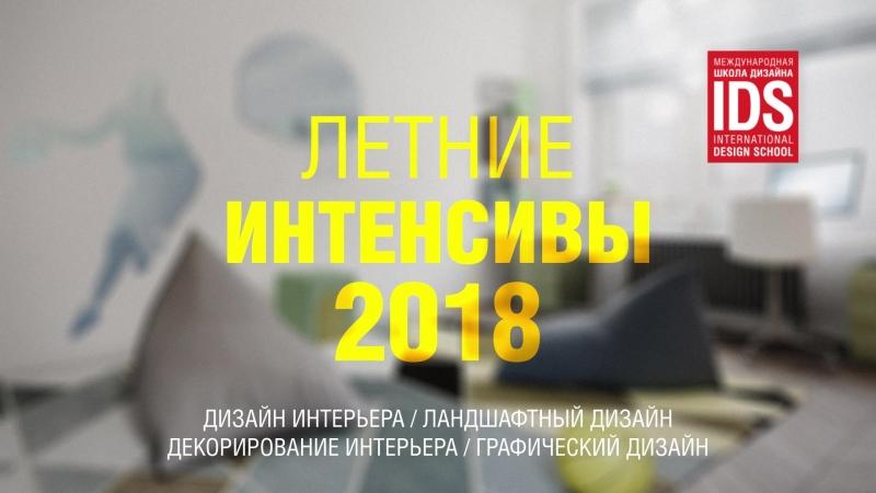 Виктор Дембовский о Летнем интенсиве 2018