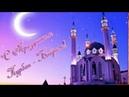 Курбан Байрам 2018 делаем плов. Al-Adha bilan 2018 Eid ishda palovi, albatta.