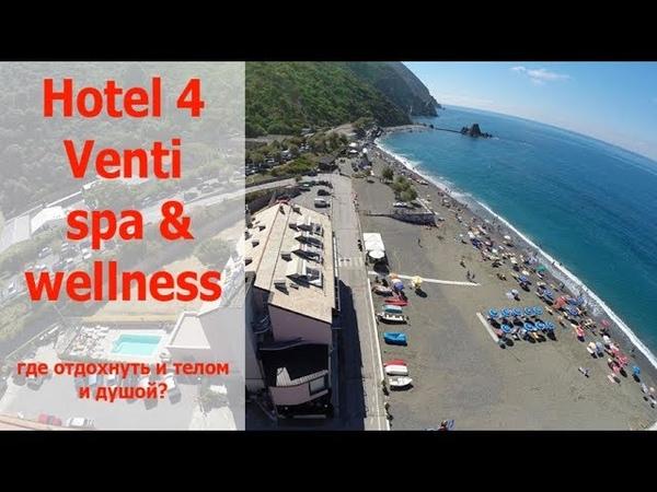 Weekend SPA HOTEL 4 VENTI Sestri Levante Genova
