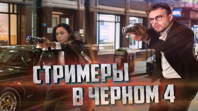 СТРИМЕРЫ В ЧЕРНОМ 4: Интернэшнл — Русский трейлер (2019)