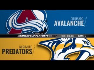 Stanley cup playoffs 2018 wc r1 game 5 colorado avalanche-nashville predators