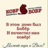 Чистка и химчистка ковров Нижний Новгород