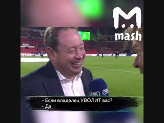 Леонид Слуцкий в интервью перепутал слова на английском языке