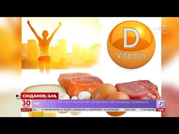 Життєво важливий вітамін D як підтримувати організм у холодну пору року