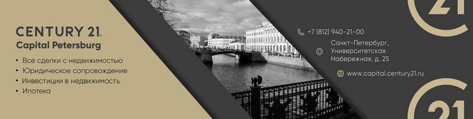 Агентство Недвижимости CENTURY21 Capital-SPb | ВКонтакте