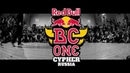 🦄 RED BULL BATTLE ↔ ZIK vs ROBSONE ↔ 1.4 ↔ RED BULL BC One Russia CYPHER bmvideo redbullbcone