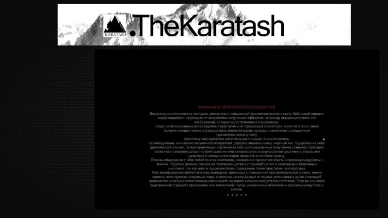 Вечер в округе Хоуп Far Cry 5 Karatash