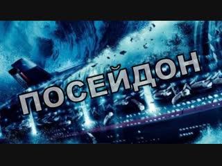 "Фильм ""Посейдон""_2006 (катастрофа, триллер, драма, приключения)."