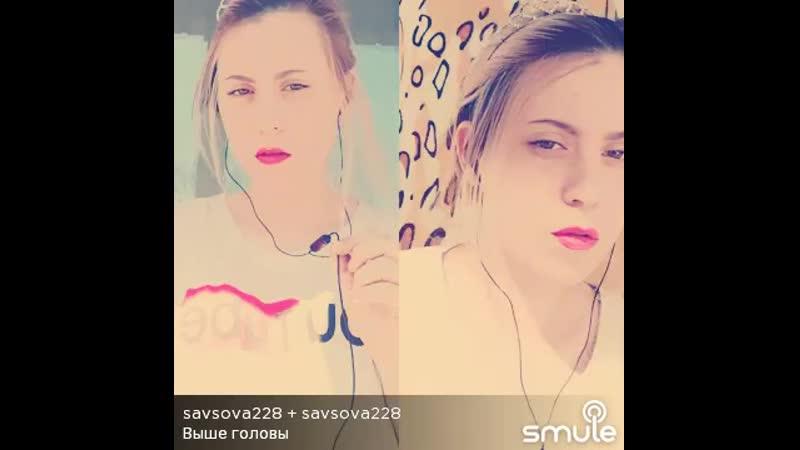 Vyshe_golovy_savsova228__savsova228_f68d79230712-1.mp4