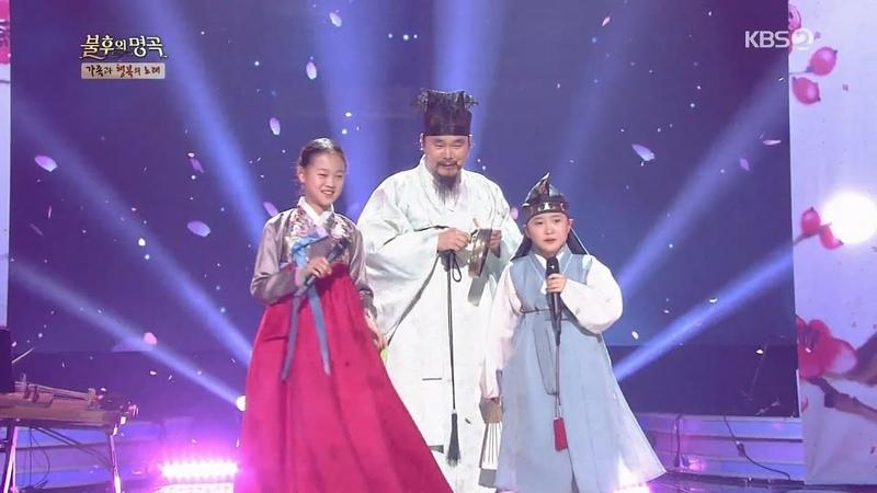 불후의명곡 설특집, 김봉곤 가족-사랑가진달래꽃