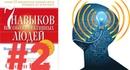 Голод Разума   Стивен Кови   7 навыков высокоэффективных людей 2