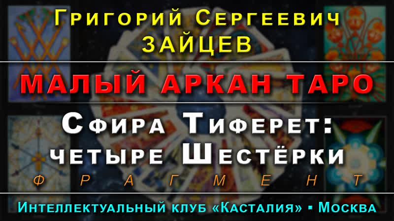 Лекция №5: Сфира Тиферет и 4 Шестёрки [демо] Курс: Малый Аркан Таро   Григорий Зайцев   Касталия