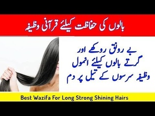 Best Wazifa For Long Strong Shining Hairs | Wazifa For Hair Fall