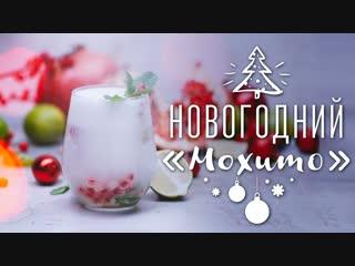 Мохито для идеального праздника Cheers! | Напитки