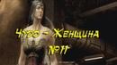 Чудо-женщина - лассо истины или меч с щитом Injustice Gods Among Us №11