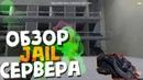 Обзор jail сервера CS ~Прекрасный Побег JB Скидки ~ 235
