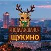 Подслушано в Щукино