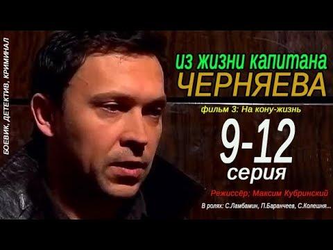 Из жизни капитана Черняева 9 10 11 12 серия Боевик Детектив Криминал